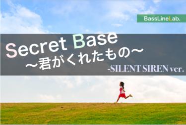 Secret Base ~君がくれたもの~/SILENT SIREN(サイサイ)アレンジ|ベース弾き方コツ解説