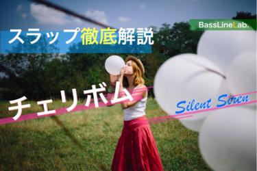 【スラップ解説】チェリボム/SILENT SIREN|ベース奏法徹底分析!