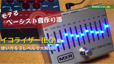 【モテるベースの音作り】イコライザー(EQ)の使い方|自分もバンドメンバーも気持ちのいい音抜けサウンドを作り出そう!