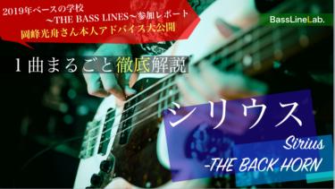 【1曲を徹底解説】シリウス/THE BACK HORNのベースラインを岡峰光舟さんから直接教えていただきました。