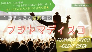 【1曲を徹底解説】フジヤマディスコ/SILENT SIRENのベースラインをあいにゃん(山内あいな)さんから直接教えていただきました。