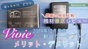 【他社と比較!】ノイズを徹底的におさえたパワーサプライ「Clear Power -Ⅵ」!人気国産エフェクターブランド「Vivie」がついにパワーサプライを発売。