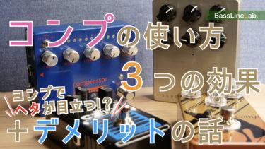 コンプの役目は音圧アップだけじゃない!?ベースでコンプレッサーを使いこなす3つの役割とデメリット
