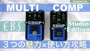 マルチコンプ3つの魅力と使い方【EBS MULTICOMP Studio Edition】