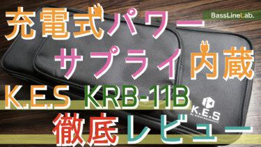 【メリット・デメリットは?】充電式パワーサプライ内蔵スノコ型ペダルボードKRB-11Bレビュー