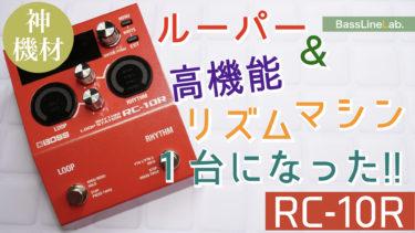 【RC-10Rレビュー】ルーパー+リズム展開できるスーパーマシン!BOSSエフェクター