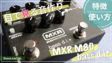 【目で見る音作り】MXR M80 BASS D.I.+ 機材レビュー!ディストーションの意外な使い方