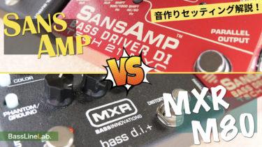 【音作り例】SANSAMP vs MXR3つの違い|サンズアンプv2とMXR M80 BASS D I +ベースエフェクター比較レビュー
