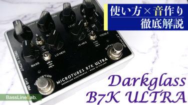 機材レビュー|Darkglass Electronics MICROTUBES  B7K ULTRA音作りセッティング方法解説!