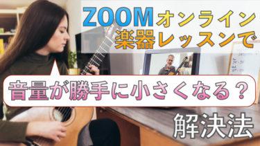 【楽器レッスン向け】ZOOMでオンラインレッスン音量が勝手に小さくなる時の対処法