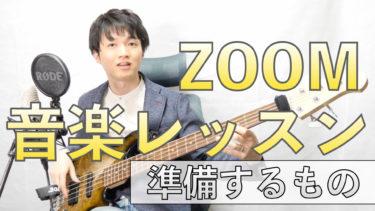 【ZOOM音楽レッスンの始め方】自宅環境に合わせたオンラインレッスンを始めるための準備(生徒も講師も準備しよう)