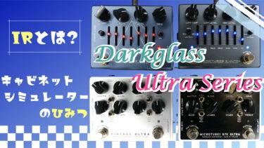 キャビネットシミュレーターとは?DARKGLASS ULTRAシリーズレビュー!ライン録音でもアンプっぽい音が出せる!?