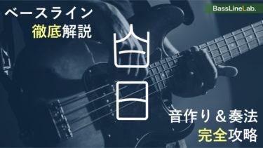 "TAB譜有!King Gnu""白日""ベース奏法・音作り解説"