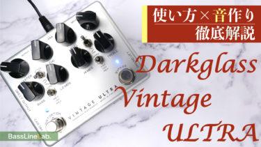 機材レビュー|Darkglass Vintage ULTRAとB7Kの違いとは?音作りサンプル付♪