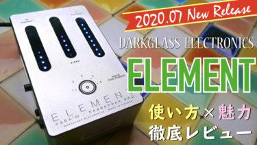 Darkglass ELEMENT使い方徹底レビュー!3つの魅力とは