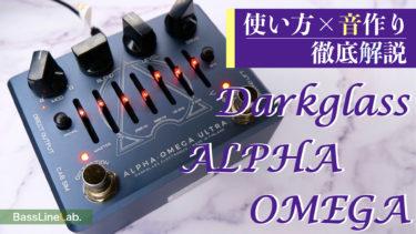 目で見る機材レビュー|Darkglass ALPHA OMEGA ULTRA音作りセッティング方法解説!
