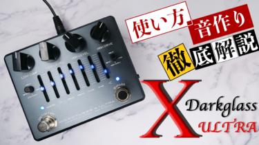 目で見る機材レビュー|Darkglass X ULTRA音作りセッティング方法解説!